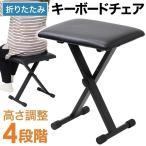 キーボードチェア 折りたたみ椅子 キーボードイス 3段階 高さ調節 椅子 チェア ピアノ 電子ピアノ 折り畳み 折りたたみ