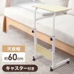 サイドテーブル ミニテーブル コの字 コの字型 テーブル キャスター付き 高さ調整 ソファー ベッド ナイトテーブル 机