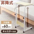 サイドテーブル 昇降式 ミニテーブル コの字型 テーブル 机 キャスター付き 高さ調整可能 ソファー ベッドサイド