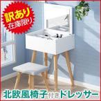 訳あり ドレッサー ミラー 椅子 スツール付き 化粧台 コスメ収納 鏡台 木製 おしゃれ 鏡