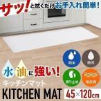 キッチンマット 拭ける 120 撥水 防汚 低反発 塩ビマット お手入れ簡単 滑り止め加工付き