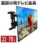 壁掛けテレビ 液晶テレビ 壁掛け金具 VESA規格 32〜70型対応 前後左右 角度調整 耐荷重 45.5kg 壁掛け 壁掛 TV テレビ用金具