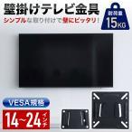 壁掛けテレビ 液晶テレビ 壁掛け金具 VESA規格 14〜24インチ対応 耐荷重 15kg 壁掛け 壁掛 TV テレビ用金具