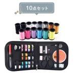 裁縫セット 携帯 ソーイングセット 縫い糸 14色セット ミニソーイングセット 裁縫 小型 裁縫道具