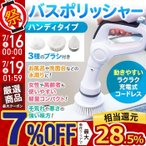 バスポリッシャー 充電式 ハンディタイプ 軽量 コンパクト 電動 お掃除ブラシ お風呂掃除 コードレス 電動ブラシ クリーナー VS-H020
