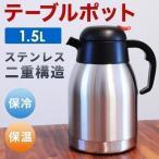 ポット 保温 保冷 魔法瓶 1.5L ステンレスポット 広口 軽量 ステンレス 保温ポット 卓上ポット 1500ml ダブルステンレステーブルポット