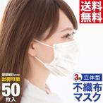 マスク 50枚入り 在庫あり 使い捨て レギュラーサイズ 立体型 三層構造 3層保護 男女兼用 普通サイズ 定形外郵便送料無料