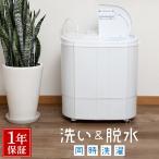 しっかり脱水までできる小さな2槽式洗濯機