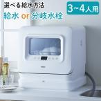 食洗機 工事不要 食器洗い乾燥機 4人用 食器洗浄機 食器乾燥機 小型 卓上型 家庭用 コンパクト 食器洗い機