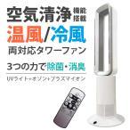 空気清浄機 温風 冷風 タワーファン プラズマイオン 除菌 消臭 UVライト オゾン 空気清浄タワーファン