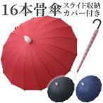 傘 レディース メンズ 16本骨 直径106cm ジャンプ傘 スライドカバー付き グラスファイバー フレーム 雨傘 大きい 風に強い 丈夫
