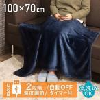 ひざ掛け USB 電気毛布 USB電気ひざかけ 肩掛け 膝掛け ホットブランケット モリタ TMH-1070 丸洗い可能