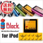 iPod用 ブロック型スピーカー ポータブル スピーカー iPod Block speaker iBlock ベルソス メール便送料無料