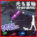 光る首輪 きらきらバンド 超小型 〜 超大型 愛犬用  LED バンド 夜間 散歩 さんぽ キラキラバンド 事故防止 交通安全 ドッグラン
