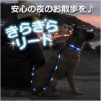 きらきらリード 夜のお散歩にオススメ 散歩 リード 光るリード LED ライト付きリード 犬 いぬ 犬の散歩 事故防止 犬用 ペット用品