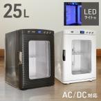 ポータブル 保冷温庫 25L 小型 冷温庫 保冷 保温 AC DC 2電源式 車載 部屋用 温冷庫 冷蔵庫 キャンプ 25リットル メーカー1年間保証付き