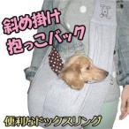 斜め掛け 抱っこバック ペット用 小型犬 / バックスリング ドッグスリング ペット キャリー バッグ 斜めがけ 抱っこ紐 お出かけ 散歩 【メール便送料無料】