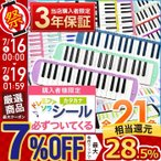 鍵盤ハーモニカ 32鍵盤 本体 ホース 吹き口 メロディーピアノ P3001-32K ピアニカ ピアノ 楽器 学校 授業 限定おまけ 延長保証付