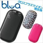 空気清浄機 携帯用 花粉 対策 タバコ 小型 プラズマイオン 発生機 ウイルス 抗菌 消臭 Trywin トライウイン ブルーア blua PXI-2000 PXI-2200