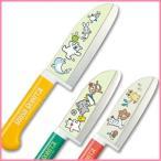 子供用 包丁 刃渡り115mm ブリサ・ボニータ クッキングナイフシリーズ 子供包丁 子ども用包丁 台所育児 お手伝い