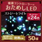 イルミネーション LED 50球 (各色) 8パターン 点灯 可能 電源 コントローラー 付き クリスマス 連結 装飾 LED電球 イルミ お試し 初心者 メール便送料無料
