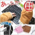 ショッピングUSB USB ハンドウォーマー WG-GL01 ウォーマー 手袋 ヒーター あったか 指先 PC オフィス エコ 寒さ対策 暖房器具 TMY メール便送料無料