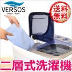 ショッピング洗濯機 洗濯機 二層式 2.2kg 極洗mini2 VS-H001 洗濯 脱水 小型 軽量 コンパクト キャスター付き 分け洗い 洗い分け ベルソス