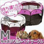 ペットサークル 折りたたみ 八角形 Mサイズ 86×57cm メッシュサークル 小型犬用 犬 猫 ポータブル ケージ ソフトケージ