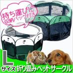 ペットサークル 折りたたみ 八角形 Lサイズ 105×60cm メッシュサークル 中型犬用 犬 猫 ポータブル ケージ ソフトケージ
