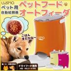外泊しても安心 ペット用 自動給餌器 ルスモ ペットフード オートフィーダ 猫 犬 小型犬 中型犬 用 えさ 水 給水 ご飯 リレンティー LUSMO