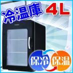 ポータブル 保冷温庫 4L AC DC 2電源式 VS-416 小型 冷温庫 保冷 保温 部屋用 温冷庫 冷蔵庫 車載 キャンプ 4リットル ベルソス