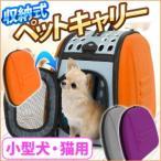 ペットキャリーバッグ 収納式 小型犬 犬 猫 折りたたみ ペット キャリーバッグ 通気性 ショルダー 肩掛け コンパクト 持ち運び お出かけ ペットキャリー