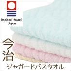 今治タオル ジャガード バスタオル 国産 今治産 ブランド ジャガード織り 敏感肌にも 優しい 綿100% 安心 安全
