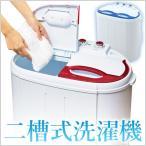 洗濯機 二層式 2.8kg 極洗light VS-H011 洗濯 脱水 小型 軽量 コンパクト 分け洗い 洗い分け 一人暮らし 家庭用 洗濯 脱水 洗い すすぎ ベルソス