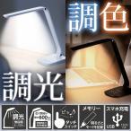 デスクライト LED 調光 調色 DL-H368C LED照明 卓上 ライト 600lm 昼光色 昼白色 電球色 常夜灯 スマホ充電 可能 文字が見やすい 学習机 卓上照明 ルミナス