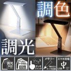 デスクライト LED 調光 調色 DL-K228C LED照明 卓上 ライト 550lm 昼光色 昼白色 電球色 常夜灯 スマホ充電 可能 文字が見やすい 学習机 卓上照明 ルミナス