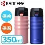 ステンレス マグボトル タンブラー 350ml 保温 保冷 セラミック加工 水筒 ステンレスボトル 京セラ セラブリッドマグボトル CSB-350