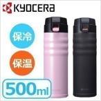 ステンレスボトル 500ml ステンレス マグボトル タンブラー 保温 保冷 真空二重構造 セラミック加工 水筒 京セラ セラブリッドマグボトル CSB-500