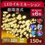 イルミネーション LED 150球 電池式 ストレートライト 自動点灯 自動消灯 屋内 自宅 インテリア クリスマス イルミ メール便送料無料