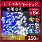 イルミネーション LED 250球 電池式 ストレートライト 自動点灯 自動消灯 屋内 自宅 インテリア クリスマス イルミ メール便送料無料