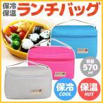 ランチバッグ 保冷バッグ ランチ トートバッグ スクエア 保冷剤 内ポケット付き お弁当 可愛い シンプル 保冷バッグ 手持ち バック メール便送料無料