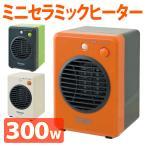 ミニファンヒーター 300W モバイルセラミックヒーター 電気ヒーター 足元 コンパクト 小型 ストーブ 暖房器具 安心 安全 省エネ 転倒防止OFF機能