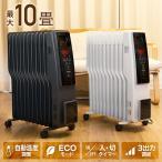 オイルヒーター ヒーター ストーブ 11枚フィン 1200W 700W 500W デジタル表示 電気ヒーター 安心 安全 転倒防止OFF機能
