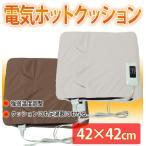 足温器 マルチクッション 42×42cm ホットクッション クッション 座布団 足湯たんぽ 足元 ひざ掛け 冷え 冷え性 暖房器具