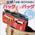 バッグインバッグ 大きめ トラベルポーチ インナーバッグ 収納 バッグ 旅行用 ポーチ 整理整頓 便利 メール便送料無料