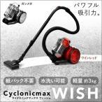ショッピング掃除機 掃除機 サイクロン掃除機 サイクロニックマックス Wish 紙パック不要 サイクロン方式 水洗い可能 軽量 パワフル 吸引 掃除 ベルソス VS-5700