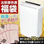 除湿機 コンプレッサー式 & ダニシート 福袋 置くだけ簡単 ダニ捕りシート パワフル除湿 お部屋快適福袋