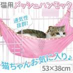 ペット ハンモック 猫 ねこ ケージ ベッド 寝床 メッシュハンモック Lサイズ 53×38cm フェレット 小動物 お昼寝