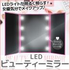 鏡 卓上 ミラー 三面鏡 LEDライト付き ミラースタンド 折りたたみ スタンドタイプ 卓上鏡 おしゃれ 女優ミラー メール便送料無料