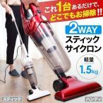 掃除機 サイクロン スティック ハンディ 2WAY クリーナー 自立式 軽量 サイクロニックマックス ゼニス ベルソス VS-6400